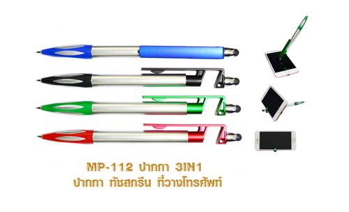ปากกาพลาสติก,ปากกาพลาสติก ของพรีเมี่ยม